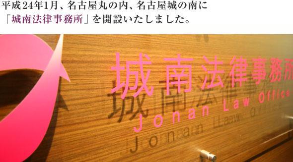 事務所紹介|名古屋で弁護士をお探しなら【城南法律事務所】