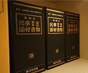 料金体系 名古屋で弁護士をお探しなら【城南法律事務所】